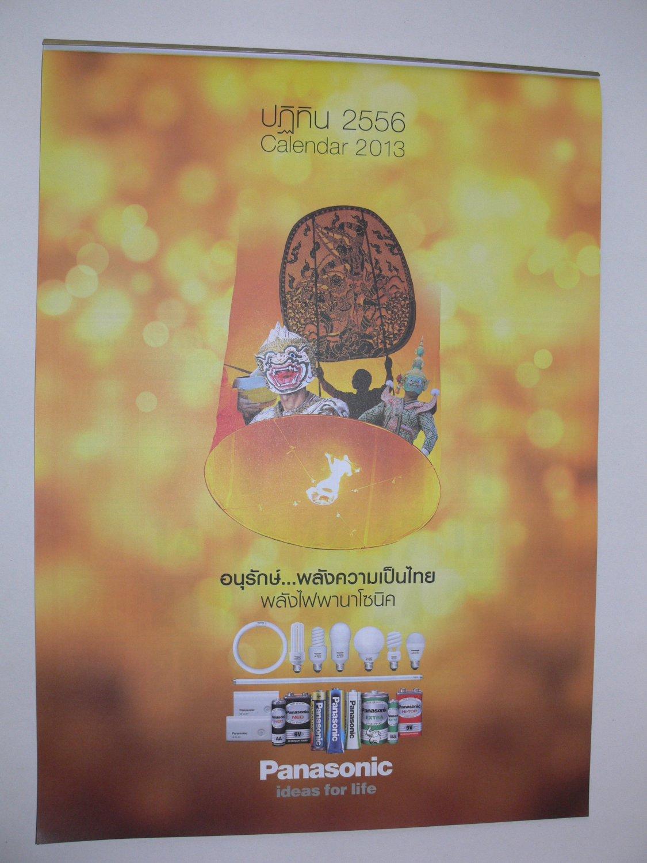 Wall Calendar Thailand 2013 Heritage Khon Hanuman Tosakan Sky Lantern Shadow Play Show