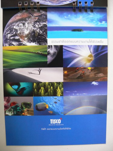 Desk Calendar 2013 Thailand Nature Design Beauty Everything World Cloud Sand Sea Sky Tides, Pollen