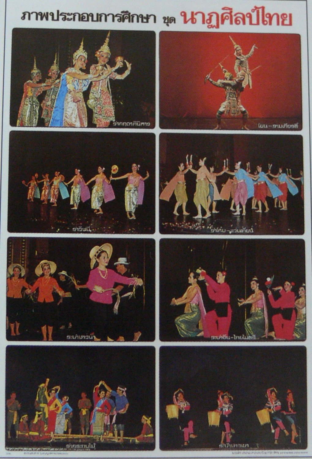 Thai Origin Tradition Style Dancing Play Art Poster Bamboo Rice Fan Candle Dance