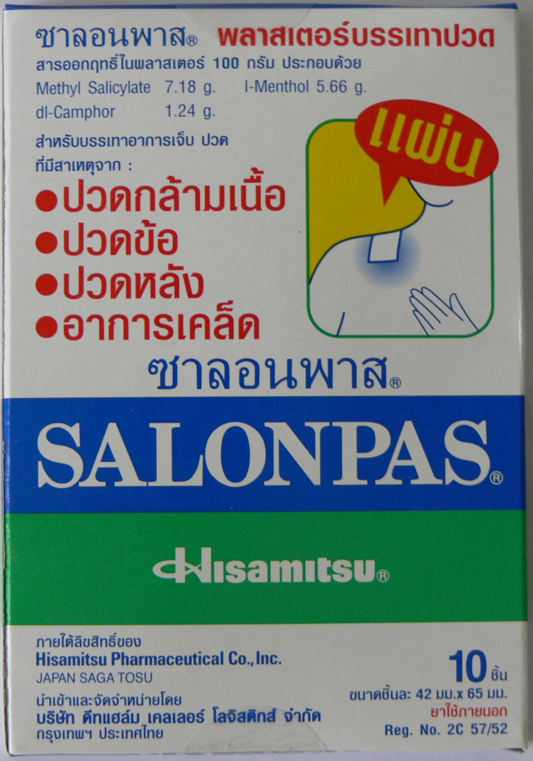 Salonpas Muscle Joint Back Sprain Bruise Pain Relief Arthritis Hisamitsu 12 Patch