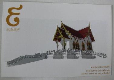 Postcard Thai London Temple Church Architectural Drawing England United Kingdom