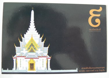 Postcard Thai Culture Building Bangkok Main Soul Center Architectural Drawing