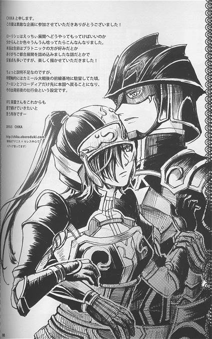 VALKYRIE PROFILE 2 DOUJINSHI / ����活���� / Woltar/Lylia, Phyress, etc