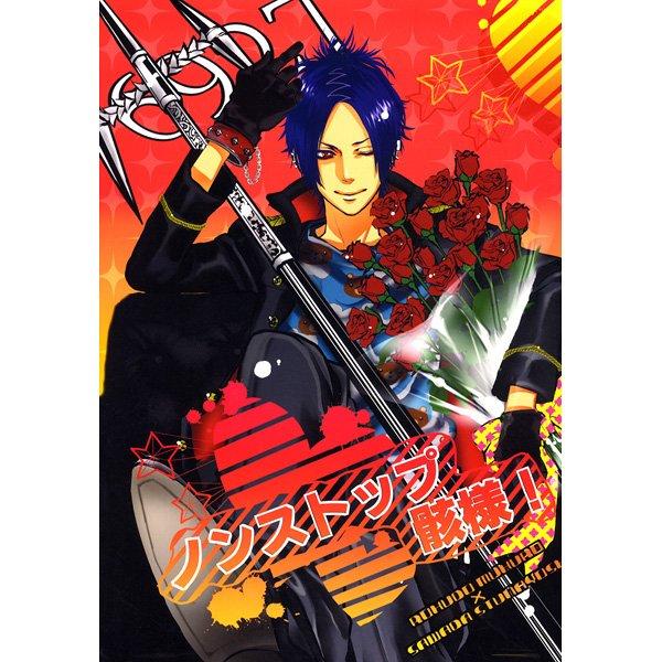 REBORN DOUJINSHI / Non-stop Mukuro-sama! / Mukuro x Tsuna 6927 INSIDE+sd