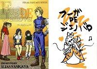 FINAL FANTASY VII 7 DOUJINSHI / Fuga DE Jenova / Cloud x Yuffie, Aeris, Tifa