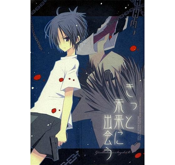 REBORN DOUJINSHI / Surely Meet in the Future / Mukuro x Tsuna 6927 Laruha Sogeki B