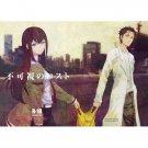 STEINS;GATE DOUJINSHI / Fukashi no Lost / Okabe x Kurisu