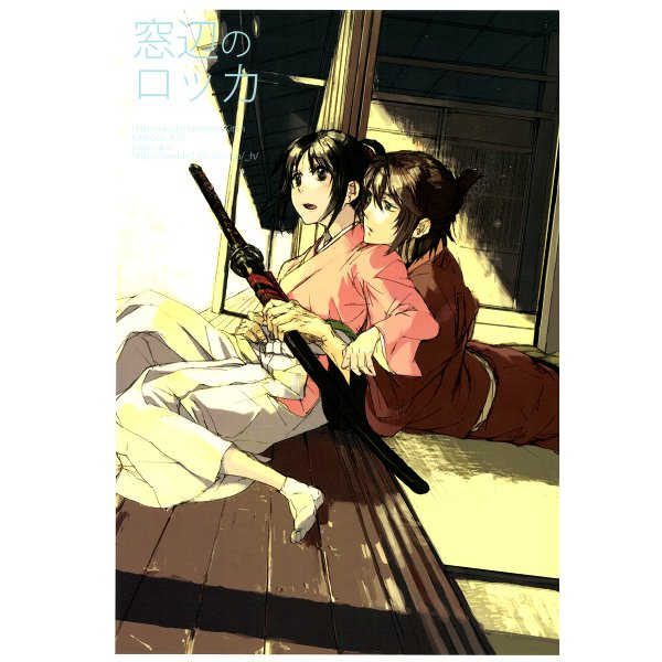 HAKUOUKI DOUJINSHI / Madobe no Rokka / Okita x Chizuru