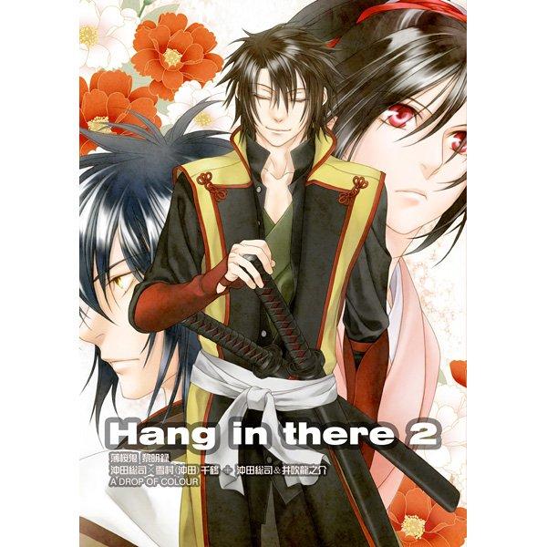 HAKUOUKI DOUJINSHI / Hang in there 2 / Okita x Chizuru