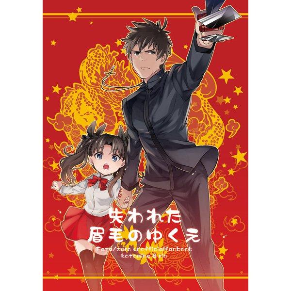 FATE ZERO DOUJINSHI / Ushinawareta Mayuge no Yukue / Kirei x Rin