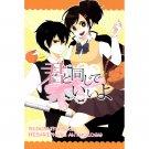 REBORN DOUJINSHI / Kimi to Onajide Ii Yo / Hibari x Haru
