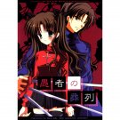 FATE ZERO STAY NIGHT DOUJINSHI / Funeral Procession of Fools / Shirou x Sakura, Rin, Kirei