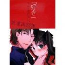 FATE ZERO STAY NIGHT DOUJINSHI / 'Suki' Nante Iwanai  / Kirei x Rin
