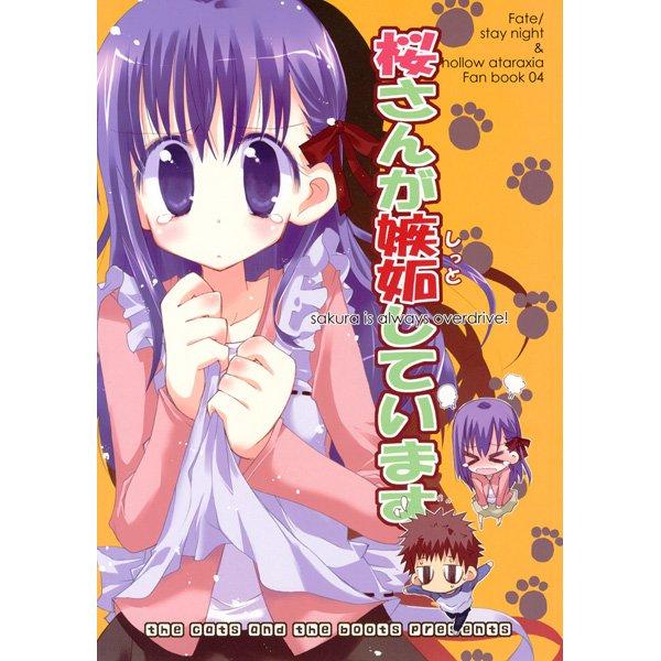 FATE ZERO STAY NIGHT DOUJINSHI / Sakura-san ga Shitto Shite Imasu. / Shirou x Sakura