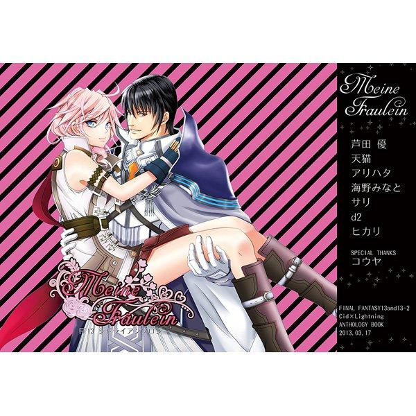 FINAL FANTASY XIII 13 DOUJINSHI / Meine Fraulein / Cid x Lightning