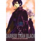 DARKER THAN BLACK DOUJINSHI / Filling / Hei x Yin