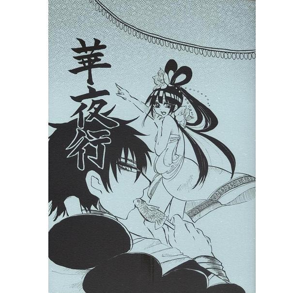 MAGI DOUJINSHI / Night Flower / Judar x Kougyoku