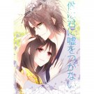 HAKUOUKI DOUJINSHI / I Do Not Lie to You / Okita x Chizuru