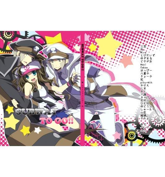 POKEMON DOUJINSHI / SUBWAY TO GO!! Anthology / Subway Master x Touko