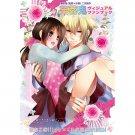 HAKUOUKI DOUJINSHI / Fuyou Oni Visual Fan Book / Kazama x Chizuru RARE