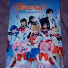SAILOR MOON petit etranger clear file group
