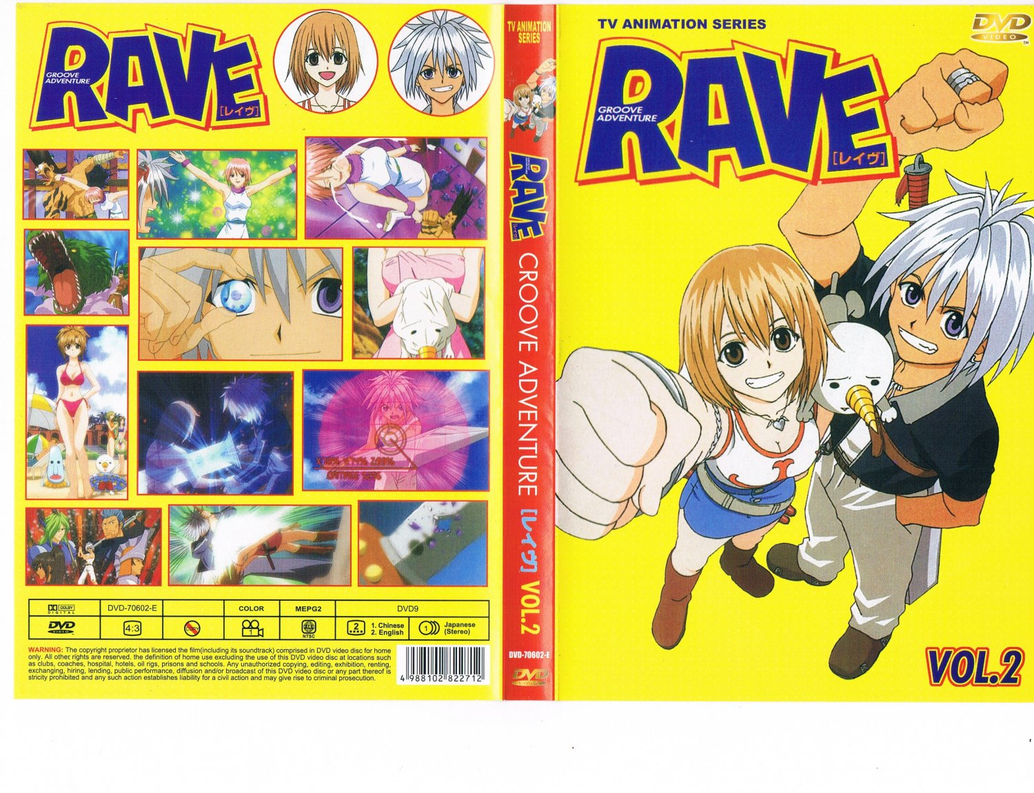Rave : Groove Adventure Vol. 2 - TV Animation Series -Combined Shipping -Combined Shipping