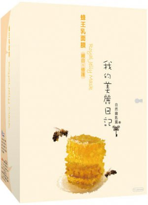 My Beauty Diary Royal Jelly Mask (10 Sheets) (for dull skin, brightening and skin repair)