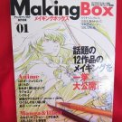 """""Making Box 01"""" Japanese Anime Manga making magazine *"