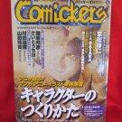 """""Comickers"""" 06/1998 Japanese Manga artist magazine book *"