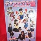 How to Draw Manga (Anime) book / Character of Girl, Woman *