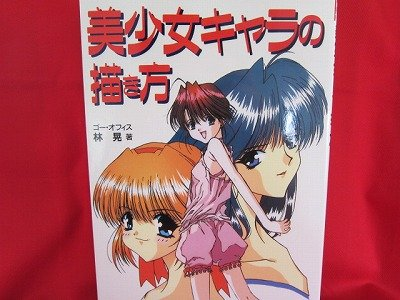 How to Draw Manga (Anime) book / Beautiful girl character