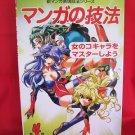 How to Draw Manga (Anime) book / master girl's character