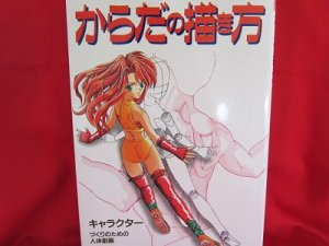 How to Draw Manga (Anime) book / About all of body
