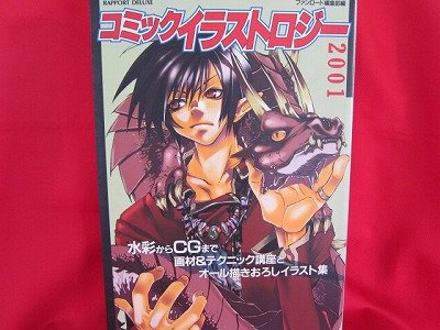 "How to Draw Manga (Anime) Book """"Comic illustrogy 2001"""" *"