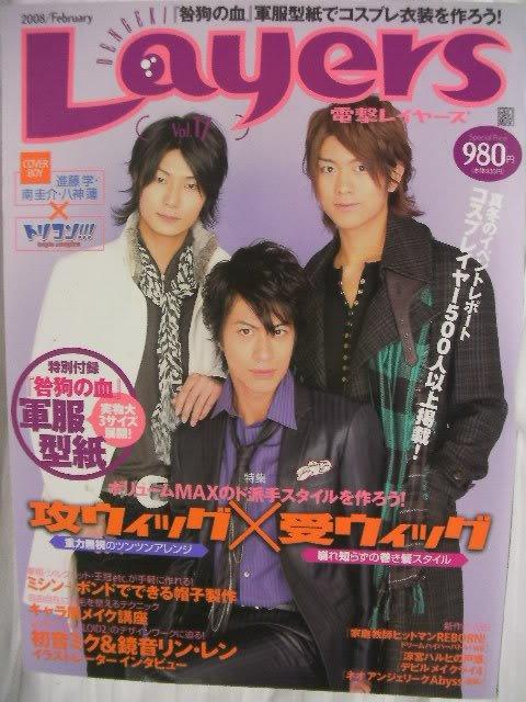 Layers #17 02/2008 Japanese Costume Cosplay Magazine