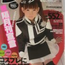 Layers #12 04/2007 Japanese Costume Cosplay Magazine