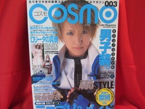 COSMO #003 09/2003 Japanese Costume Cosplay Magazine