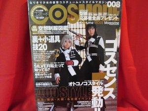 COSMODE #008 05/2005 Japanese Costume Cosplay Magazine