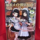 Housemaid cafe complete guide book in Akihabara w/DVD