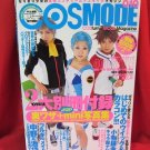 COSMODE #010 11/2005 Japanese Costume Cosplay Magazine