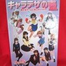 How to Draw Manga (Anime) book / Character of Girl, Woman
