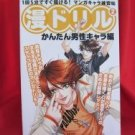 "How to Draw Manga (Anime) book ""Coloring paper book #3"" /Guys character"