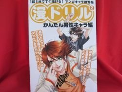 """How to Draw Manga (Anime) book """"Coloring paper book #3"""" /Guys character"""