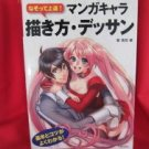 "How to Draw Manga (Anime) book ""Coloring paper book"" /Basic technics"