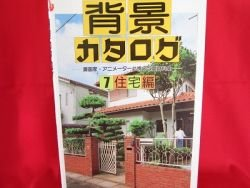 How to Draw Manga (Anime) book / Background catalog for house