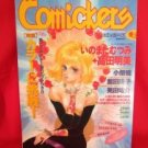Comickers winter/1996 Japanese Manga artist magazine book