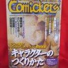 """Comickers"" 06/1998 Japanese Manga artist magazine book *"