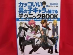 How To Draw Manga college official book/cool guys, boys