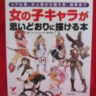 How To Draw Manga college official book/Real type, Adult, Moe, Sister women