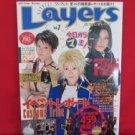 Layers #7 10-12/2005 Japanese Costume Cosplay Magazine